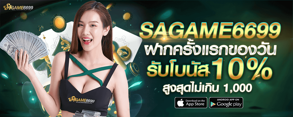 SAGAME6699 สุดยอดเว็บบาคาร่า ที่มีผู้ใช้บริการเยอะที่สุด