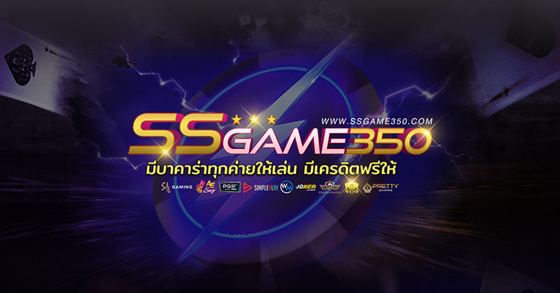บาคาร่า เกมทำเงินสุดฮิต จ่ายจริงที่เว็บ SSGAME350